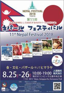 नेपाल फेस्टिवल जापान